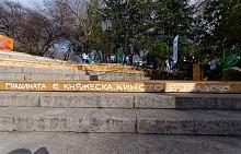 """Откриването на """"Малко градско кино"""" в София"""
