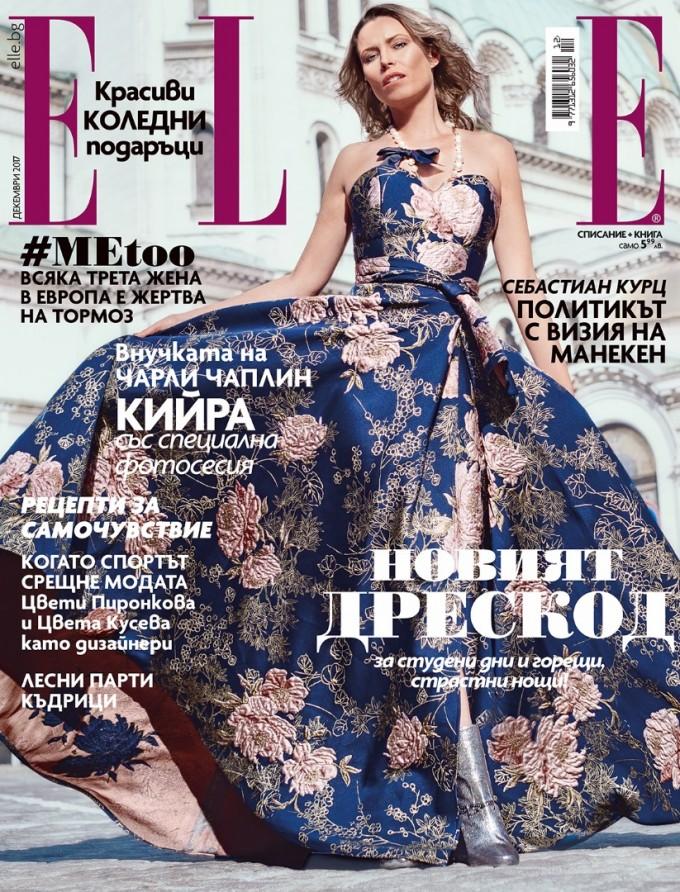 Кийра Чаплин на корицата на българското издание на сп. ELLE