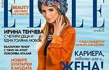 Ирина Тенчева на корицата на сп. ELLE