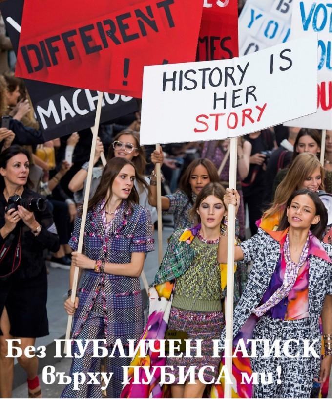 Епилацията на пубиса или по-точно отрицанието й като оръжие в ръцете на феминистките - още по темата в новия брой на ELLE