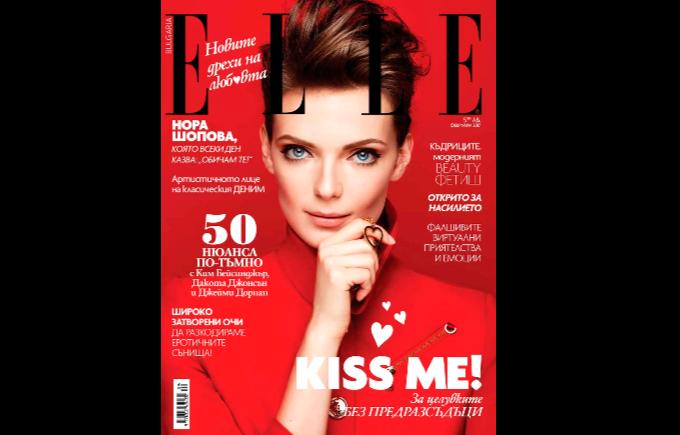 Нора е корица на феруарския брой на списание ELLE България за 2017 г.