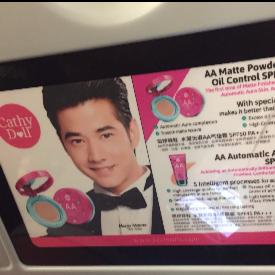 Реклама на нов фон дьо тен и пудра за мъже от самолет на Тайландска авиокомпания.