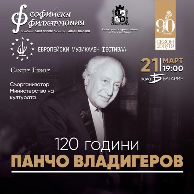 """На 21 март Софийската филхармония открива """"Европейски..."""