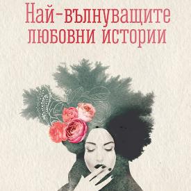 Ирина Тенчева с предговор към книга