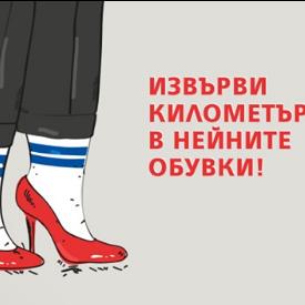 Какво ще кажете да повървите в чужди обувки?