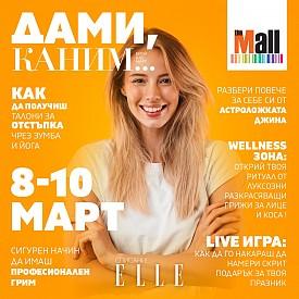 Празник на жената със списание Elle в The Mall