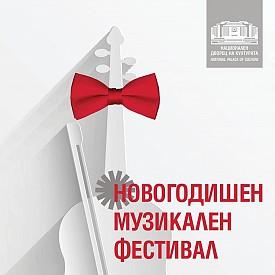 """Превърналият се в традиция """"Новогодишен музикален фестивал"""", организирано от НДК, бе открит на 5 декември с най-доброто от суинга, представено от Swing Dance Orchestra. На 14 декември пък ще се състои големият симфоничен концерт """"Виртуозите"""", в който ще участват българският цигулар Минчо Минчев и контрабасистът Рик Стотийн. Очакват ви още концертът Symphony Jazz на Ангел Заберски-син на 20 декември, както и """"Магията на танца"""" на първия ден от Новата година."""