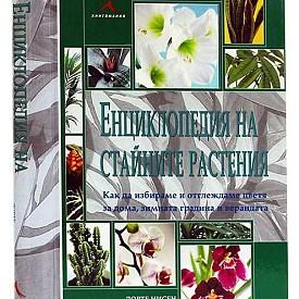 """Попълнете знанията си за стайните растенията с книгата """"Енциклопедия на стайните растения"""" на датската специалистка по селекция на растителните видове Дорте Нисен (изд. """"Книгомания"""")."""