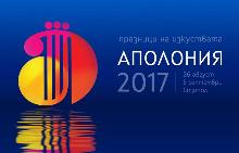 Аполония представя разнообразна и интересна програма