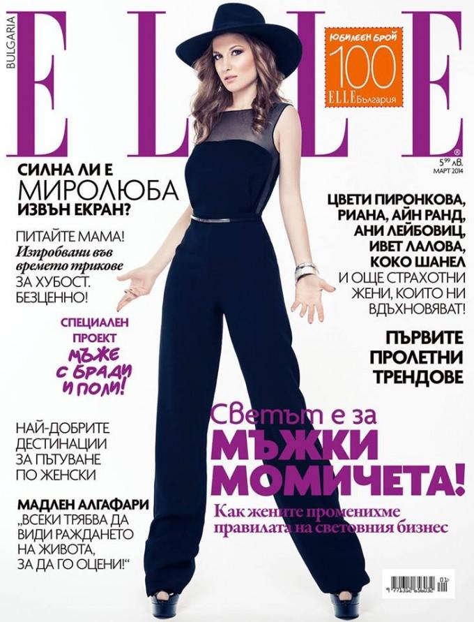 Миролюба Бенатова на корицата на сп. ELLE през март 2014 г.