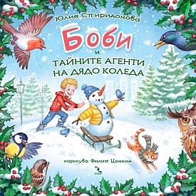 """Коледно настроение и много смях ще донесе на децата и на техните родители новата приказка на Юлия Спиридонова """"Боби и тайните агенти на Дядо Коледа"""", илюстрирана от Филип Цонкин. Това е съвременна коледна приказка - весела и познавателна, богата на илюстрации, с прекрасни послания към родителите и децата. Коледа е време за вълшебства, а няма по-голямо вълшебство от обичта в семейството и нуждата да вършиш добри дела."""