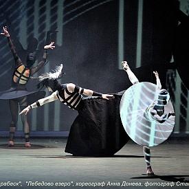 Балет Арабеск представя уникален танцов колаж