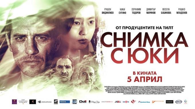"""""""СНИМКА С ЮКИ"""", 5 АПРИЛ. Филмът е екранизация по..."""