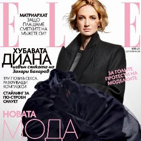 Диана Алексиева на корица на септемврийски брой на ELLE за 2013 г.