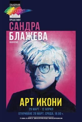 """Изложбата """"Арт икони"""" се открива на 29 март в галерия """"Сезони"""""""