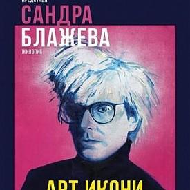 """Плакатът за изложбата """"Арт Икони"""""""