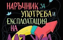 """Във втората си книга """"Наръчник за употреба и експлоатация на мъжа"""" радиоводещият Симеон Колев, споделя свои размисли за любовта, секса и брака, шеговити инструкции за употреба на мъжа, съвети за самосъхранение, насочени към представителките на нежния пол, идеи за успешно справяне с децата и мнения по актуални теми."""
