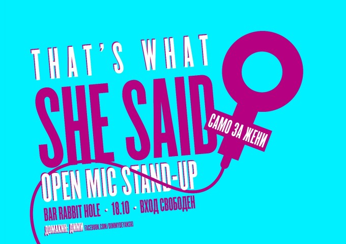 Stand up комедията с изцяло нов формат, създаден специално за жени