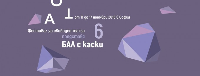 "Шестото издание на АСТ Фестивал за свободен театър е под надслов ""БАЛ с каски"""