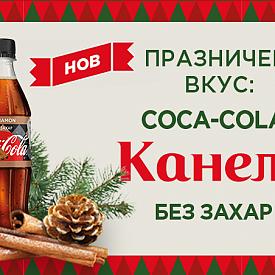 Канела и 0 захар за Коледните дни
