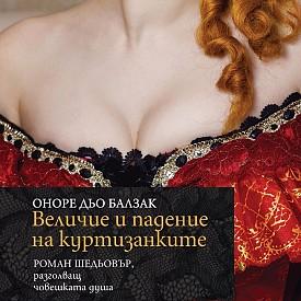 """""""ВЕЛИЧИЕ И ПАДЕНИЕ НА КУРТИЗАНКИТЕ"""" ОТ  ОНОРЕ ДЬО БАЛЗАК  Един от най-забележителните романи, част от гениалната епопея """"Човешка комедия"""" на Оноре дьо Балзак.  Това е най-внушителната творба на френския писател, определян като един от създателите на класическата форма на романа.  Богат на детайли и стряскащ със своята актуалност романът """"Величие и падение на куртизанките"""" разказва за сложните и заплетени отношения във френското общество през 19 век. Героите са толкова колоритни, а връзките между тях са така многопластови, че читателят неусетно бива увлечен от бурния парижки живот и става съпричастен със съдбата на всеки един от персонажите.   От издателство """"Апостроф"""""""