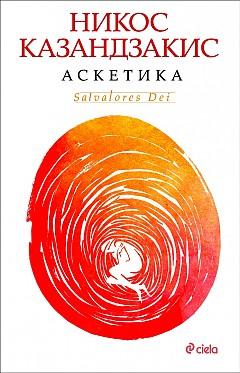 """Казандзакис определя """"Аксетика"""" като """"най-трогателния вик на живота ми""""."""