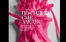 Октомври е световен месец за борба с рака на гърдата