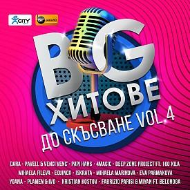 """Компилацията """"BG Хитове до скъсване, част 4"""" събира песните на най-актуалните български изпълнители за 2018 г."""