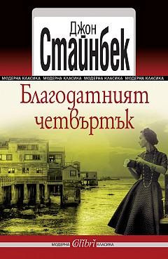 """""""Благодатният четвъртък"""", Джон Стайнбек  Книгата отново ни връща към Монтерей, към онези безимотни и светли нехранимайковци, чиито сърца са по-добродетелни от сърцата на """"деловите и почтените"""" представители на висшите обществени слоеве. След края на Втората световна война улица """"Консервна"""" сякаш си е все същата, меланхолична и непредвидима, само дето грохотът на консервните фабрики е стихнал. Докато в един благодатен четвъртък съдбата не решава да слее пътищата на двама от героите. И на улица """"Консервна"""" ще настъпи промяна."""