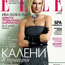 Ива Екимова: ELLE е моята добра компания