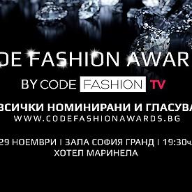 Code Fashion Awards обявиха номинациите си