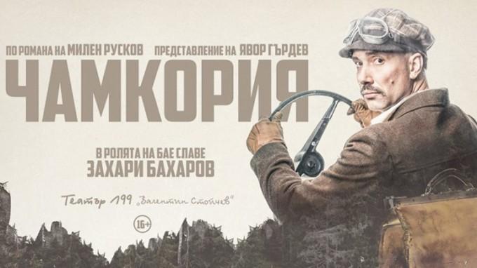 "Захари Бахаров в ""Чамкория"""