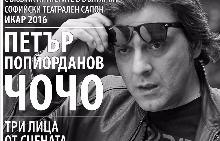 Изложба за Чочо Попйорданов