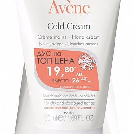 Крем за ръце Cold Cream на Avene, 50 ml, 26.40 лв.