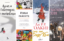 9 заглавия, с които да се отпуснете в тишината на Коледа