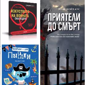 8 нови книги за зимните месеци