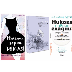 11 летни книги за жени