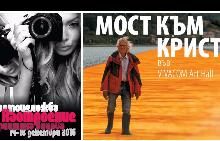 Две фотографски изложби, които се откриват на 14 декември