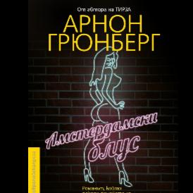 """Tанцуваме  """"Амстердамски блус"""" с романа на Арнон Грюнберг"""