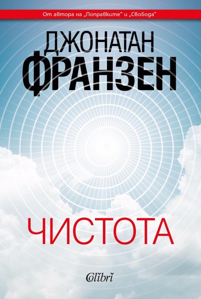 """6. """"ЧИСТОТА"""" ОТ ДЖОНАТАН ФРАНЗЕН / Съвременният..."""