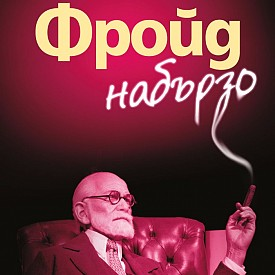 """""""ФРОЙД НАБЪРЗО"""" OT  КРИСТФРИД ТЬОГЕЛ /   """"Фройд набързо"""" е сполучлив опит да бъдат представени на по-широк читателски кръг най-важните съчинения на Зигмунд Фройд. Авторът обхваща възгледите, теориите и хипотезите на прочутия австрийски лекар и мислител за сънищата, несъзнаваното, нагоните, сексуалността, неврозите и техниките за тяхното лечение, религиозните практики. Цитат от писмо на Фройд до Ромен Ролан е послужил като епиграф на книгата: """"Аз, за разлика от Вас, не мога да разчитам на обичта на много хора. Не съм ги радвал, не съм ги утешавал, не съм ги възвисявал. Не ми е била това целта. Исках просто да изследвам, да решавам загадки, да разкрия парченце от истината. На мнозина това може би е причинило болка, на някои сигурно е дало щастие, но и за двете нито нося вина, нито имам заслуга.""""  Кристфрид Тьогел е немски клиничен психолог, задълбочен изследовател на научното наследство и архива на Зигмунд Фройд, негов биограф.   Издателство """"Колибри"""""""