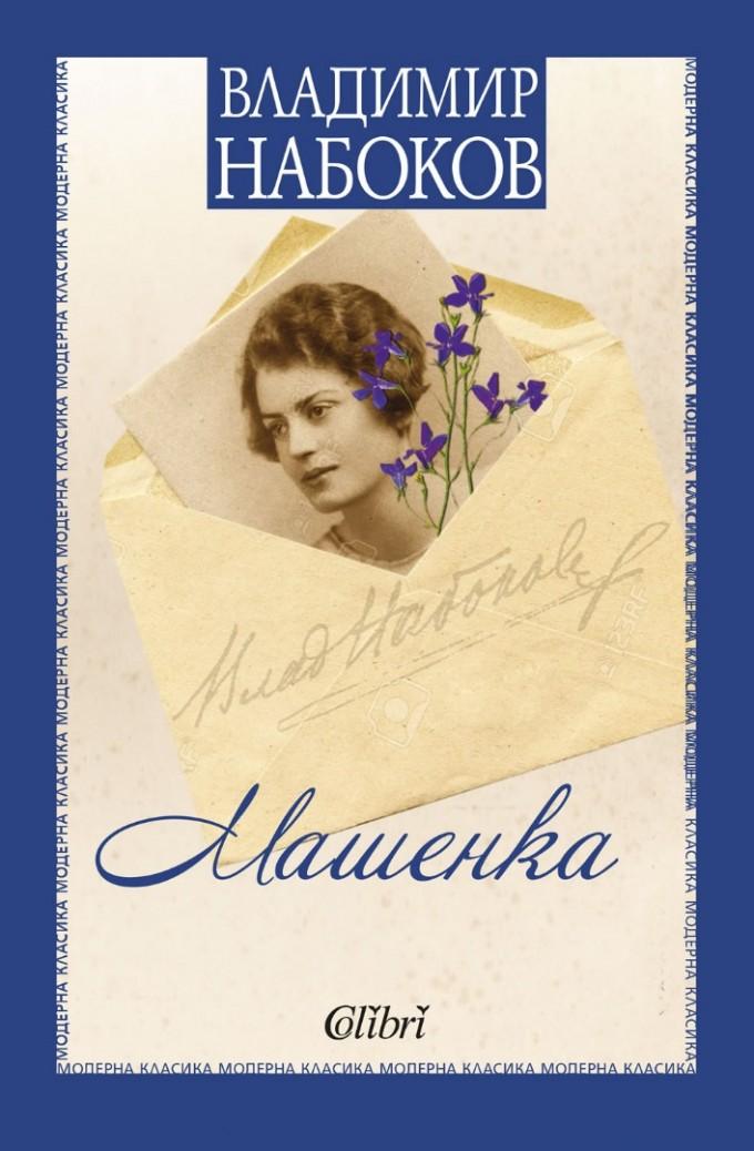 Преди ЛОЛИТА беше МАШЕНКА - дебютният роман на Набоков