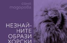"""""""Незнайните образи хорски"""" от Соня Тодорова"""