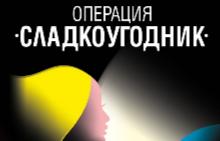 """Четиво в чевъртък: ОПЕРАЦИЯ """"СЛАДКОУГОДНИК"""""""