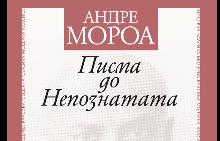 """""""Писма до Непознатата"""" - неиздавана у нас епистоларна творба на Андре Мороа"""