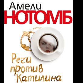 Амели Нотомб ни радва с нова книга