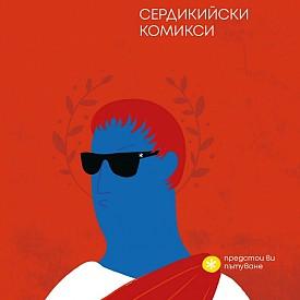 """ELLE препоръчва: """"Сердикийски комикси"""" на Светослав Т. Тодоров"""