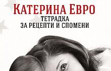 """""""ТЕТРАДКА ЗА РЕЦЕПТИ И СПОМЕНИ"""" НА КАТЕРИНА ЕВРО е логично следствие от една """"женска пакост"""", зад която стоят три щури и харизматични жени. Това е книга, зачената сред уханната омая на остров Корфу, алхимична смес от лични преживелици, забавни истории, снимки и вкусни рецепти, пъстра, спонтанна и магична като Катето Евро, извор на много смях, настроение и кулинарно свещенодействие. Не на последно място това е книга за любовта, семейството, приятелите и красотата на времето, което се изплъзва. Тя ще ви покаже Катето такава, каквато е. Вие ще прецените дали е сготвена добре.   изд. Colibri"""