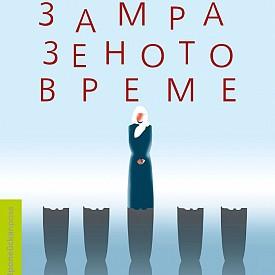 Млада жена е отвлечена от селото си по време на Косовската война (1998–1999). След края на военните действия тя не се завръща у дома и е сред онези 30 000 души, обявени за безследно изчезнали. Съпругът й се заема с издирването заедно със сътрудничка на Червения кръст. Между двамата търсещи пламва греховна любов, за която никой не трябва да разбере в патриархалното албанско семейство... Една книга за смъртта, за травмата от загубата и паметта.