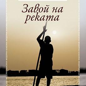 """""""Завой на реката"""" е блестящ и страховит текст, породил полюсни реакции на възторг и критика, вълнуващ разказ за исторически подем, дълбочина на човешките преживявания и обществено крушение. Книгата на В. С. Найпол проследява пътя на Салим, млад индиец от семейство на търговци в Африка, който наследява малко магазинче, решава да напусне крайбрежието и се отправя към вътрешността на континента. Там, в откъснато градче на """"завоя на реката"""" в неотдавна извоювала независимостта си африканска държава, Салим започва дребна търговия с местните хора, докато пред очите му се разгръща животът в постколониална Африка, пленен между неотстъпчивите традиции на миналото и изкушенията на модерния свят, живот сред хаос, насилие, враждуващи племена, невежество, бедност и изолация."""